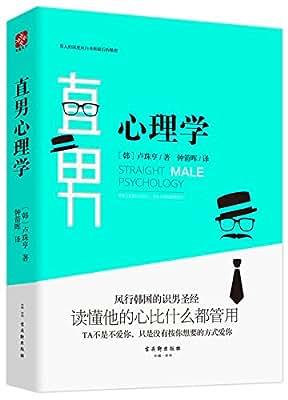 直男心理学.pdf