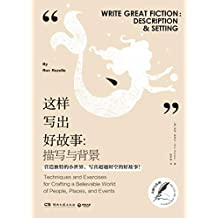 这样写出好故事:描写与背景(大师写作课系列,美国《作家文摘》指导书!让你的故事更引人入胜)