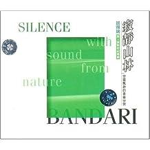进口CD:班得瑞乐团:寂静山林(JCD-02013)