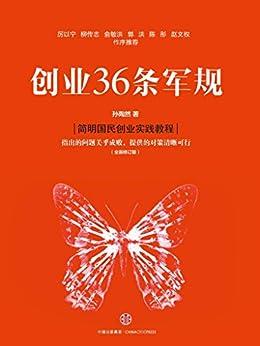 """""""创业36条军规(简明国民创业实战教程)"""",作者:[孙陶然]"""