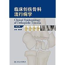 临床创伤骨科流行病学(第2版)
