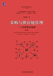 采購與供應鏈管理:一個實踐者的角度(第3版) (劉寶紅供應鏈實踐者叢書)