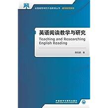 英语阅读教学与研究 (全国高等学校外语教师丛书)