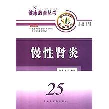慢性肾炎 (健康教育丛书)