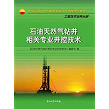 石油天然气钻井相关专业井控技术 (中国石油天然气集团有限公司统编培训教材)