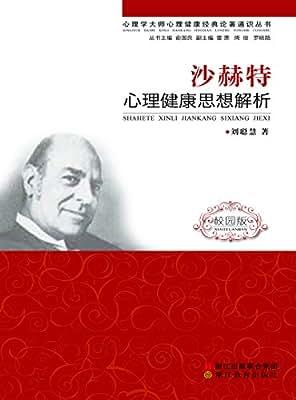 沙赫特心理健康思想解析.pdf