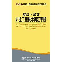 外教社英汉汉英百科词汇手册系列:矿业工程技术词汇手册 (外教社英汉•汉英百科词汇手册系列)