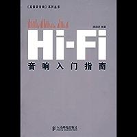 Hi-Fi音响入门指南 (《高保真音响》系列丛书 1)