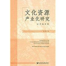 文化资源产业化研究:以河南为例