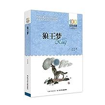 (2016版)百年百部中国儿童文学经典书系:狼王梦