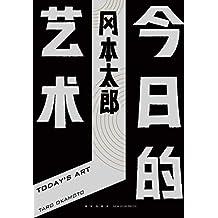 """今日的艺术(艺术""""小白""""人手一本的启蒙书。""""日本毕加索""""、现代艺术宗师冈本太郎代表作,犀利、毒舌、反叛、颠覆常识。)"""
