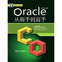 Oracle从新手到高手