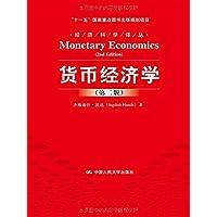 经济科学译丛:货币经济学(第2版)