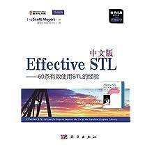 中文版Effective STL:50条有效使用STL的经验 (技术经典著作大系)