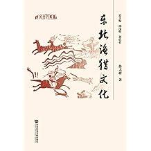 东北渔猎文化 (东北文化丛书)