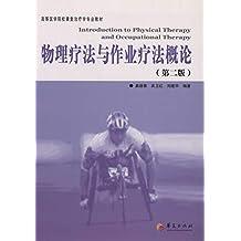 高等医学院校康复治疗学专业教材:物理疗法与作业疗法概论(第二版)