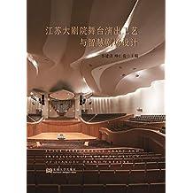 江苏大剧院舞台演出工艺与智慧剧场设计