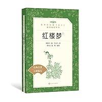 红楼梦(上下)(套装共2册)(教育部统编《语文》推荐阅读丛书)