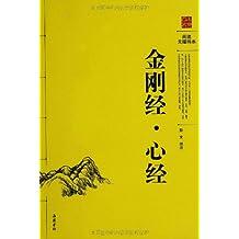 金刚经•心经(阅读无障碍本)