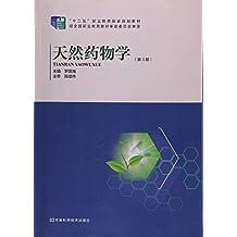 天然药物学(第3版)