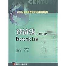 经济法(第四版) (21世纪普通高等院校系列规划教材)