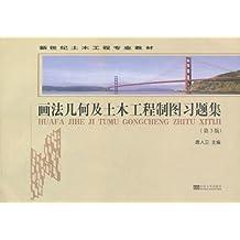 新世纪土木工程专业教材:画法几何及土木工程制图习题集(第3版)