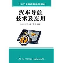 十二五 职业教育国家规划配套教材:汽车导航技术及应用