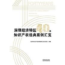 深圳经济特区40年知识产权经典案例汇览