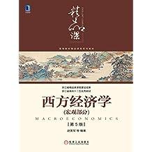 西方经济学(宏观部分)(第5版) (高等院校精品课程系列教材)