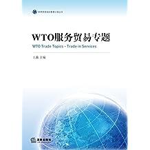 WTO服务贸易专题/世界贸易组织教席计划丛书