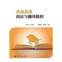 高级英语阅读与翻译教程