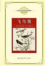 飞鸟集(世界文学名著名译典藏)