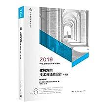 2019年一级注册建筑师考试教材 第6分册 建筑方案 技术与场地设计(作图) 第14版