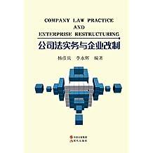 公司法实务与企业改制