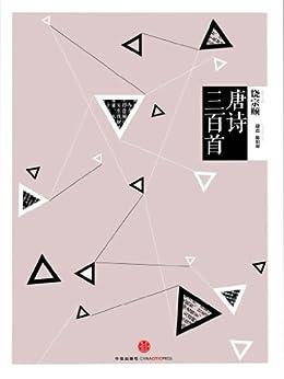 """""""中信国学大典·唐诗三百首"""",作者:[康震, 陈伯如]"""
