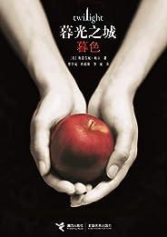 暮光之城:暮色(吸血鬼与人类的禁忌之恋!全球销量已突破5000万册,《纽约时报》年度小说,系列爱情电影缔造票房神话!)