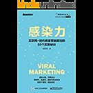 感染力——互联网+时代病毒营销策划的55个实操秘诀 (转型时代丛书)