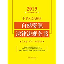 中华人民共和国自然资源法律法规全书(含土地、矿产、海洋资源)(2019年版)