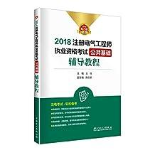 (2018)注册电气工程师执业资格考试:公共基础辅导教程(电力版)