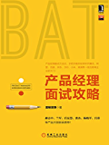 产品经理面试攻略 (产品管理与运营系列丛书)