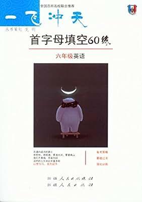 一飞冲天首字母填空60练:六年级英语.pdf
