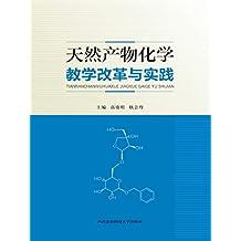 天然产物化学教学改革与实践