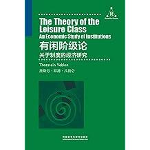 有闲阶级论:关于制度的经济研究(一个辛辣的社会批评家,通过对有闲阶级的分析,对资本主义制度进行了批评,从而提出改良主张) (外研社百科通识文库)