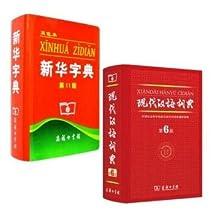 新华字典+现代汉语词典 商务印书馆