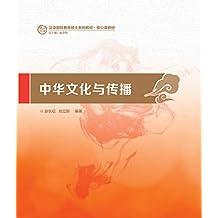 中华文化与传播(第一套专为汉语国际教育硕士量身打造的系列教材,为核心课教学提供全面系统的解决方案) (汉语国际教育系列教材·核心课教材)