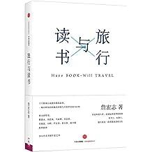 旅行与读书(2016台北书展年度之书)