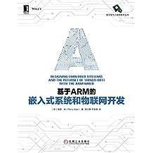 基于ARM的嵌入式系统和物联网开发(嵌入式系统开发与物联网实用入门指南) (电子电气工程师技术丛书)