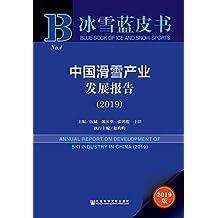 中国滑雪产业发展报告(2019) (冰雪蓝皮书)