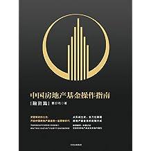 中国房地产基金操作指南·融资篇(资管新政的出台,开启中国房地产基金监管新时代. 从实战出发,展现房地产基金危机处理方式)
