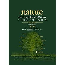 《自然》百年科学经典(第一卷)(英汉对照版)(1869-1930)